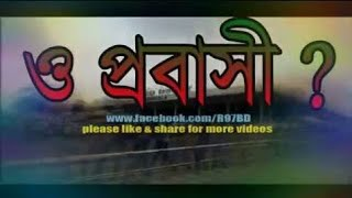 ও পবাসি,ও পবাসি Bangla song :