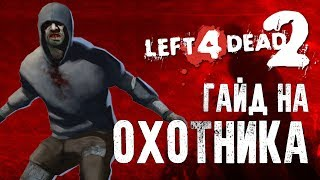 Left 4 Dead 2 Гайд на охотника