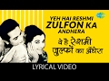 Download Yeh Hai Reshmi Zulfon Ka with lyrics | ये रेशमी ज़ुल्फ़ों का गाने के बोल | Mere Sanam | Asha Parekh MP3 song and Music Video