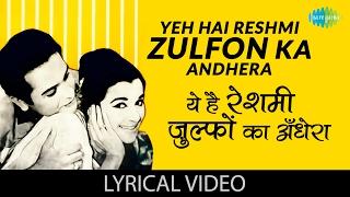 Yeh Hai Reshmi Zulfon Ka with lyrics ये रेशमी ज़ुल्फ़ों का गाने के बोल Mere Sanam Asha Parekh