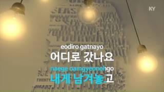 (Karaoke) Man - Nam Gyu Ri (Death Bell - Gosa OST)