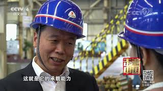《走遍中国》 20190927 煤海蛟龙  CCTV中文国际