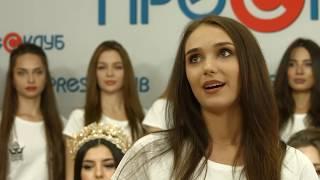 «Міс Львів-2017»: представлення учасниць