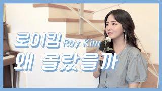 왜 몰랐을까 - 로이킴 Roy Kim/ 아는 와이프 OST (Cover by HERU LEE)