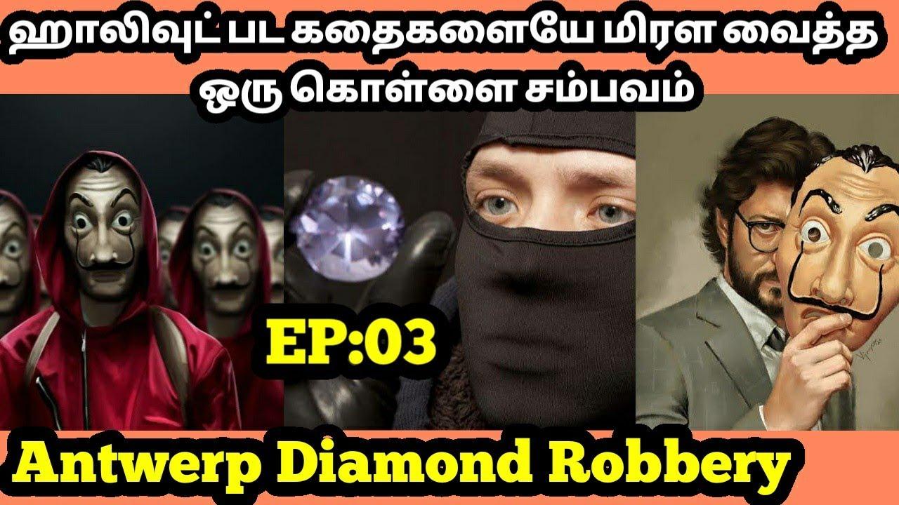 EP:03 ஹாலிவுட் படத்தையே மிஞ்சும் அளவுக்கான ஒரு கொள்ளை சம்பவம் Antwerp Diamond Robbery | Babu Shankar