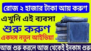 রোজ ২হাজার আয় করুন নিজের এলাকায় | New Busines Ideas | Readymade Jeans Selling Business