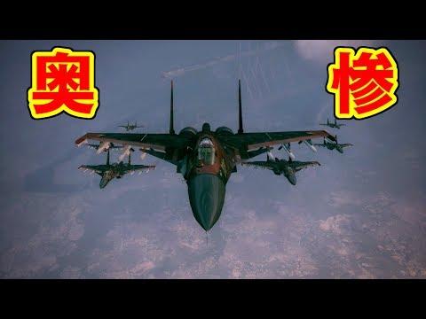 奥惨w - シャンデリア攻落 - エースコンバット6