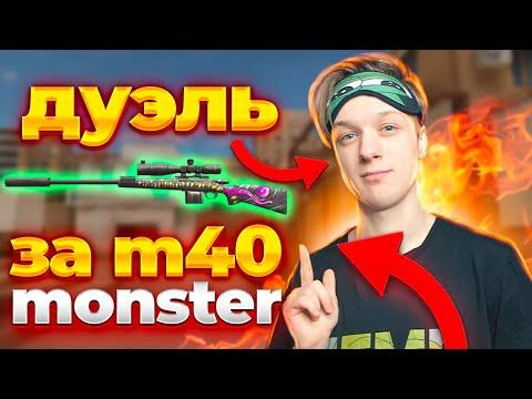 ДУЭЛЬ ПРОТИВ АБОВЕНА НА М40 MONSTER В STANDOFF 2