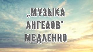 ,,Музыка Ангелов
