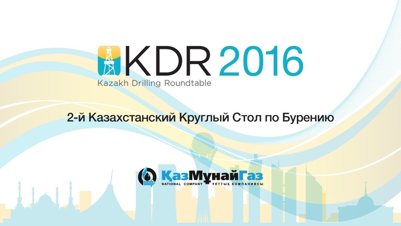 KDR: Well Engineering Forum