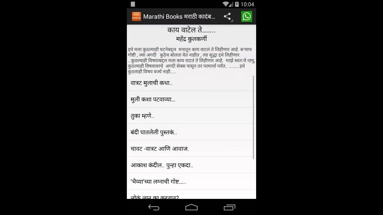 mrityunjay marathi kadambari pdf free