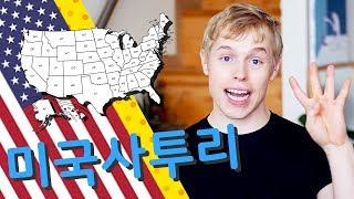 [발음차이] 미국 지역의 다양한 발음 (미국 사투리)
