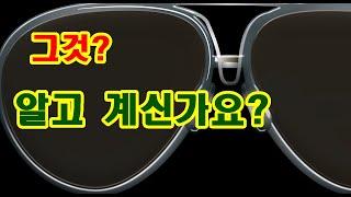 (상식)선글라스 다리 접을 때도 순서가 있다. 도수 선…