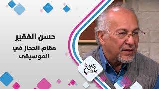 الموسيقي حسن الفقير - مقام الحجاز في الموسيقى