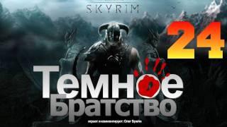 SKYRIM - Темное Братство [Серия 24]