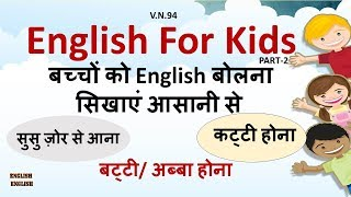 ENGLISH FOR KIDS | PART-2 | DAILY ENGLISH SENTENCES FOR KIDS