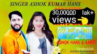 NEW DOGRI SONG 2020 II Tere Begair Kia Jena Moyea II Singer Ashok Kumar Hans