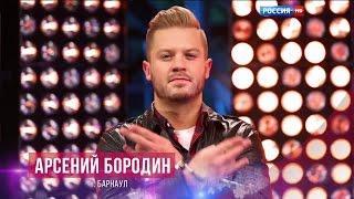 Арсений Бородин - Куда уходит детство
