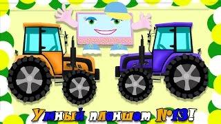 Умный планшет № 13 Трактор Развивающие мультики для детей