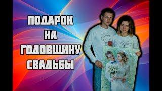 Распаковка подарка на годовщину свадьбы от Holstagram.ru.