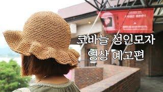 코바늘 여름모자 뜨기/성인용 모자 예고편 [샤샤친구팩토…