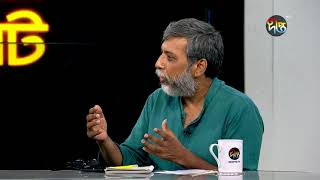 Deepto Talk Show: বাক স্বাধীনতার ভাল মন্দ