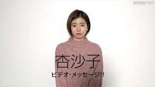 杏沙子 バラエティに富んだ11曲を絶妙な曲順で紡いだ耳を楽しませ幸せ...