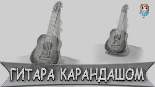 Как нарисовать гитару карандашом. Kazyava Art