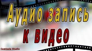 #7. Camtasia Studio: Аудио запись(Все самое интересное по интернет-бизнесу здесь: http://lyudmilamelnik.ru/ Территория бизнеса в интернет Важный момент..., 2013-03-26T05:51:43.000Z)