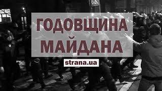 Кто устроил побоище на Майдане и штурм Администрации президента 4 года назад РасследованиеСтраны