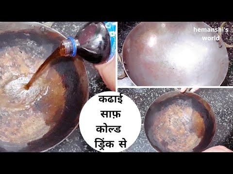 लोहे की काली कढाई कोल्ड ड्रिंक से साफ करने का आसान तरीका Useful Tips  How To Clean kadhai- hemanshis