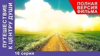 Путешествие к центру души.  16 Серия.  Премьера 2018! Мелодрама. StarMedia