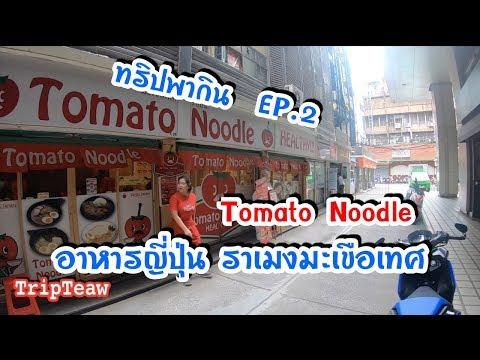 ทริปพากิน EP.2 อาหารญี่ปุ่น ราเมงมะเขือเทศ (Tomato Noodle) สาขาซอยธนิยะ