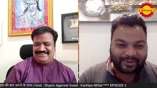 भक्तियात्रा || श्याम की बात अपनो के साथ | Host : Shyam Agarwal  Guest : Kanhiya Mittal