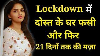 21 din ke lockdown me _ Hindi Story _ Hot Girl Story