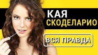 Кая Скоделарио - вся правда об актрисе Бегущий в лабиринте: лекарство от смерти