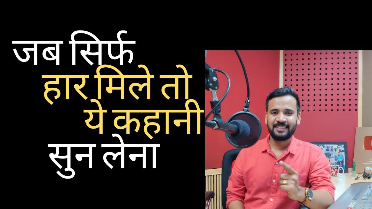 Powerful Motivational Story | जब सिर्फ हार हो तो ये कहानी सुन लेना | Rj Kartik Story | Motivation