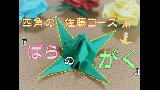 四角の佐藤ローズ用の『ガク』の折り方動画です。バラ(花)とガクの折り紙の大きさ比は 1:1=15㎝:15㎝ です。 佐藤ローズ用のガクは『薔薇(花)』よりも折り方が難解で ...