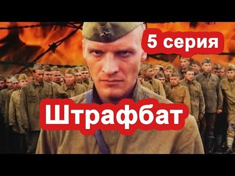 """ФИЛЬМ ПРО ВОЙНУ """"ШТРАФБАТ"""" серия 5 HD качество"""