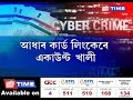 Cyber criminals use AADHAAR Card to rob a man in Jorhat