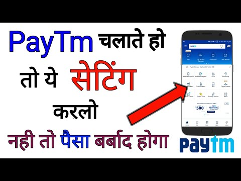 Paytm Secret Function If You Dont Know You Loss Your Money || by technical boss