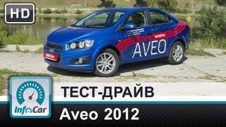 Chevrolet Aveo - видео-дополнение к тесту InfoCar.ua(Мы протестировали Авео в максимальной комплектации LTZ с механикой и единственным для Украины двигателем..., 2012-08-25T02:51:28.000Z)