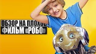 рОБО ОБЗОР ФИЛЬМА