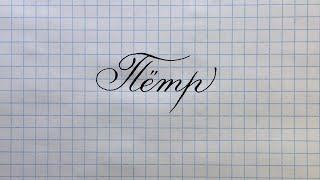 Имя Петр. Как научиться писать красиво каллиграфическим почерком своё имя. Уроки чистописания.