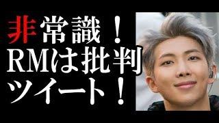 BTSは非常識!原爆Tシャツに日本批判ツイート