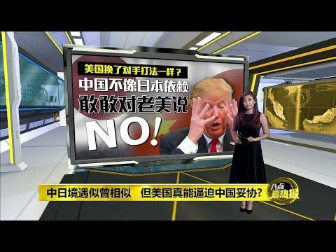 """八点最热报 24/05/2019  照抄""""美日贸易战""""打法?  不像日本依赖   中国敢敢对老美说NO!"""