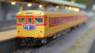 鉄道模型(Nゲージ):アトリエminamo vol.272:キハ58系 修学旅行列車「おもいで」