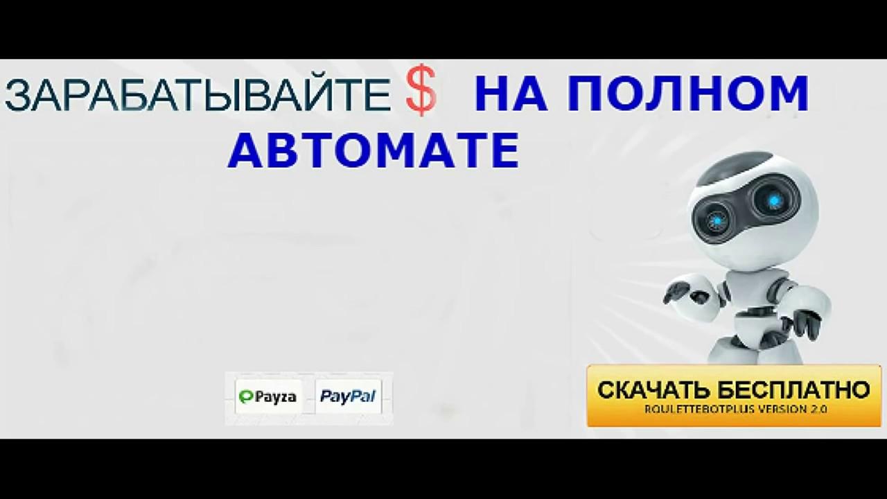 Автоматический Заработок с MyCashBar! | Программы для Заработка Автоматический