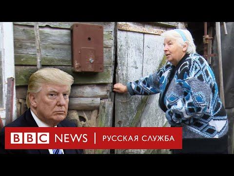 Трамп и Украина. Как живет село возле газовых «вышек Байдена»