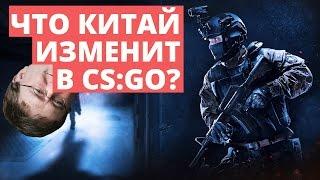 Source 2 НЕ будет в Китайском CS:GO | Всё об анонсе CS:GO в Китае | Perfect World изменит CS:GO?